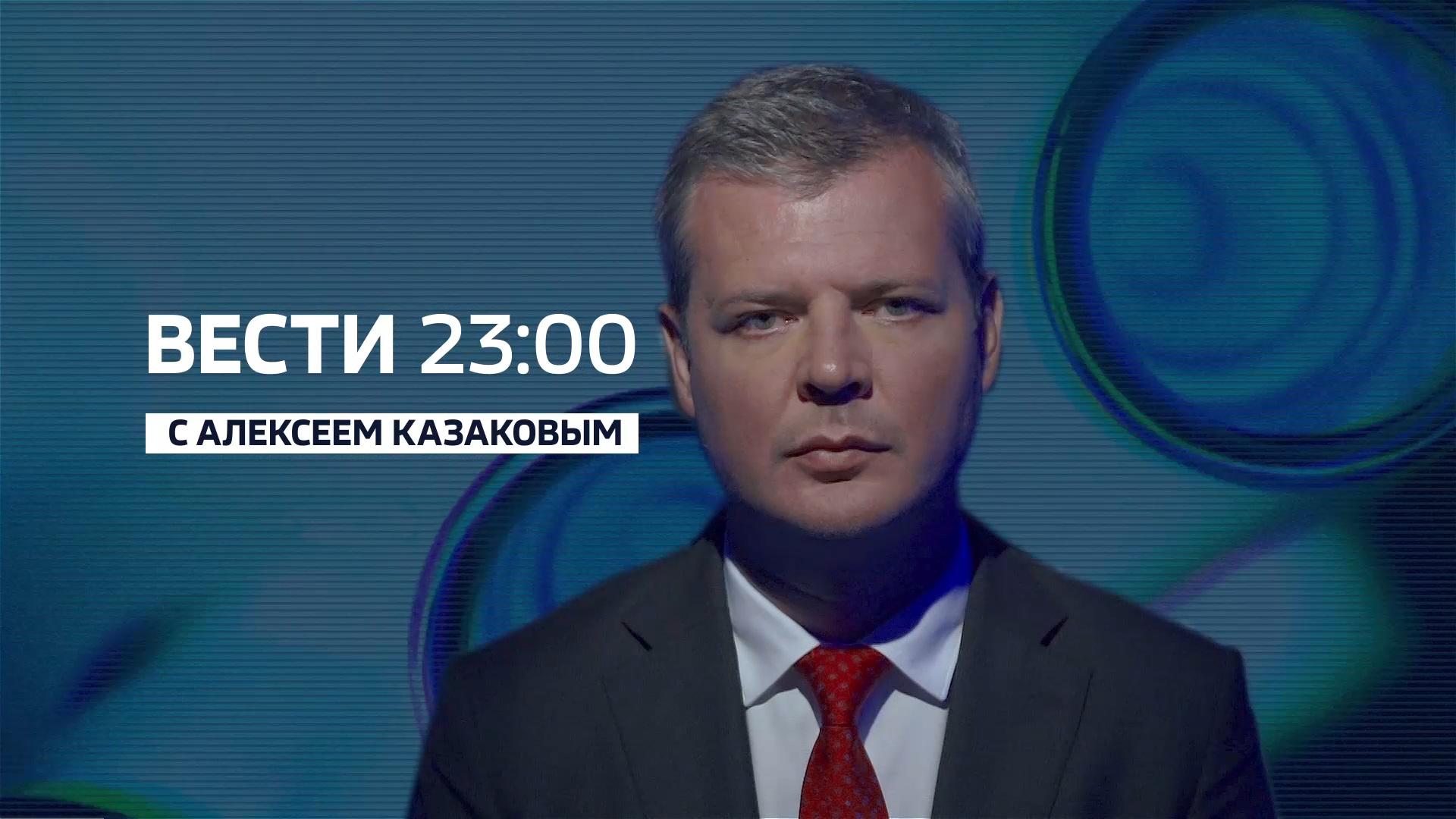 Вести с Алексеем Казаковым
