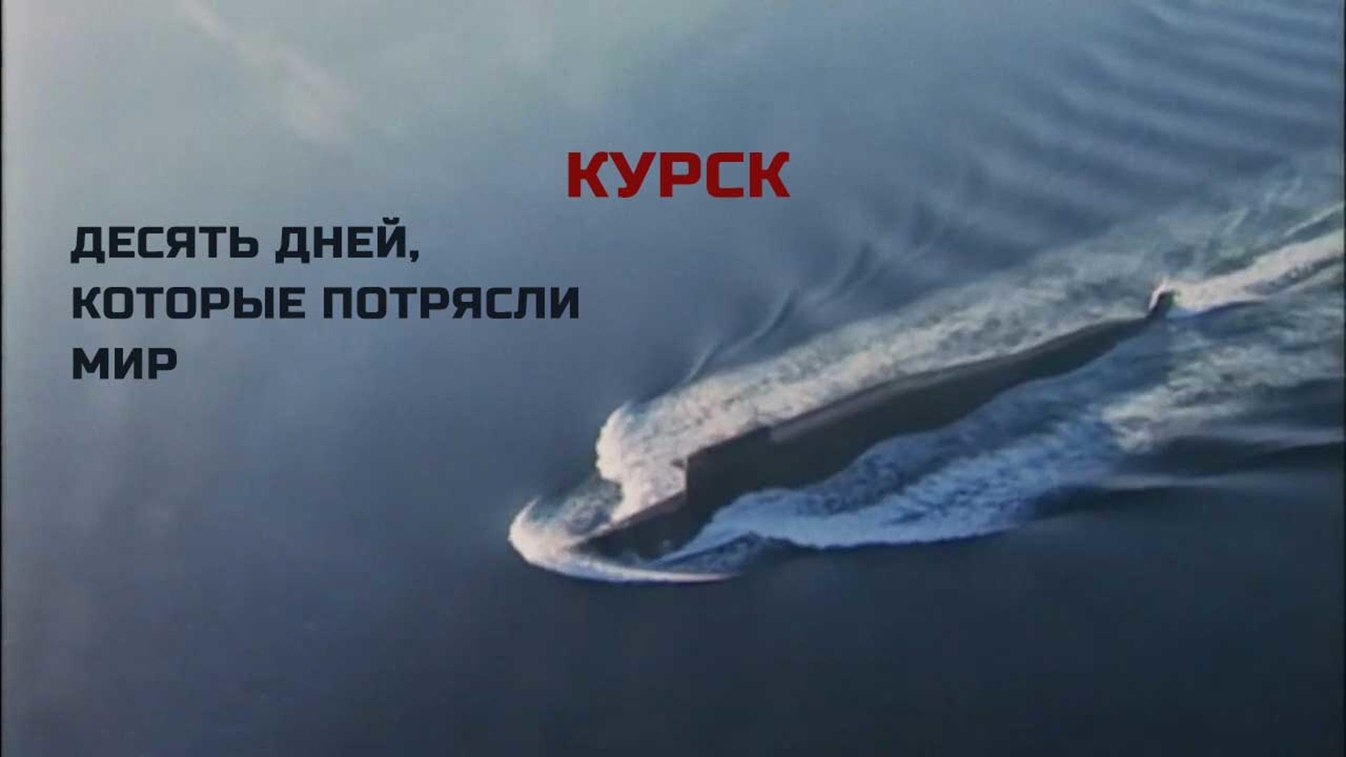 Курск. Десять дней, которые потрясли мир