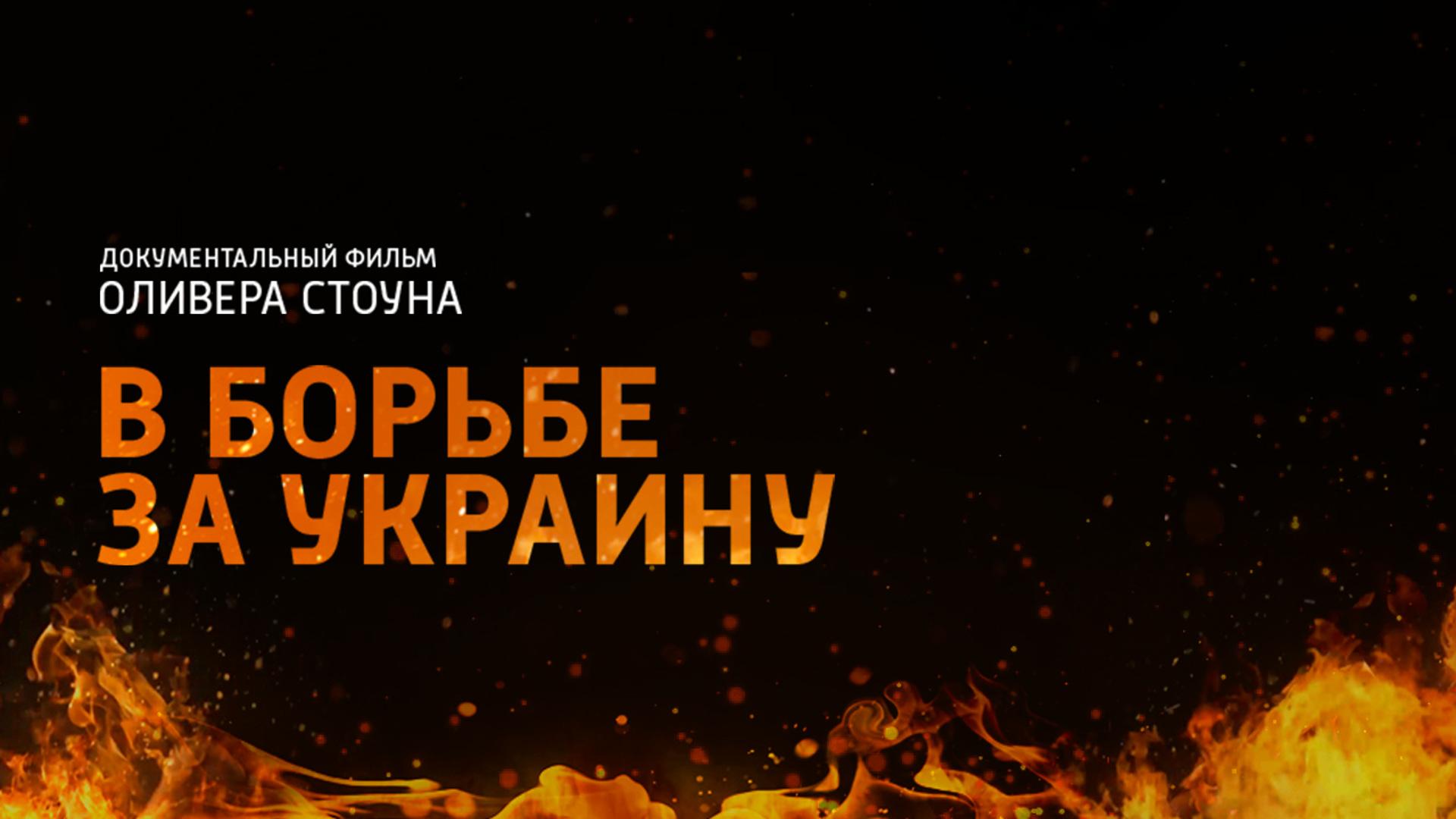 В борьбе за Украину
