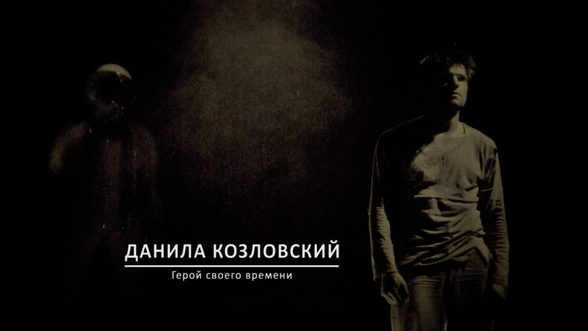 Данила Козловский. Герой своего времени