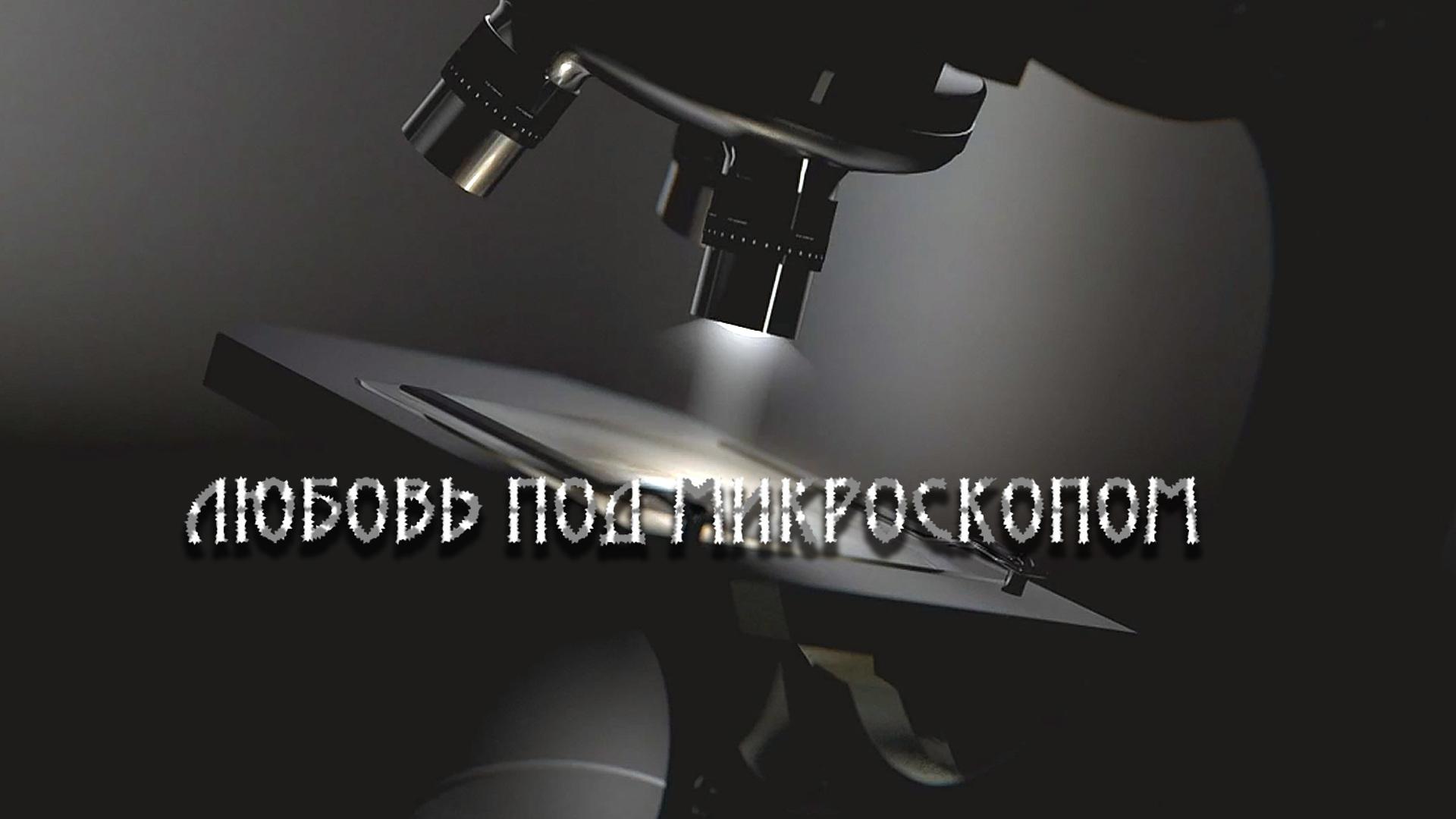Любовь под микроскопом