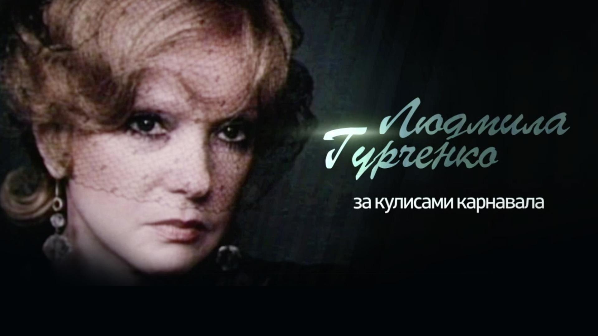 Людмила Гурченко. За кулисами карнавала