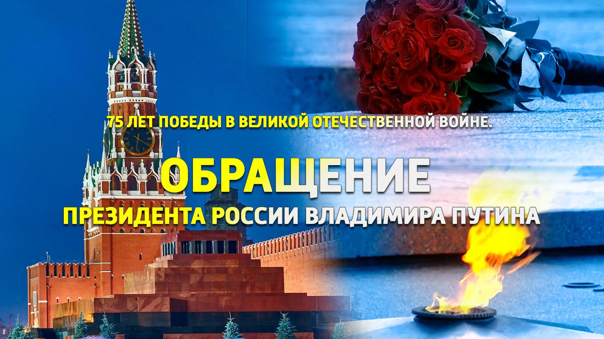 75 лет Победы в Великой Отечественной войне. Обращение Президента России Владимира Путина