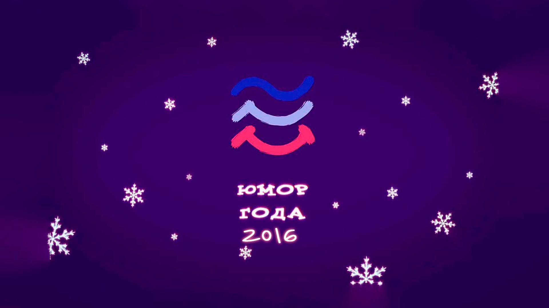 Юмор года-2016