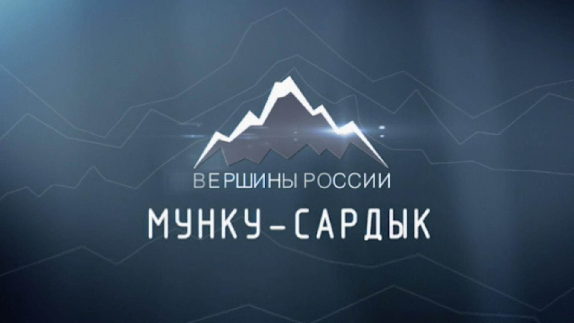 Вершины России