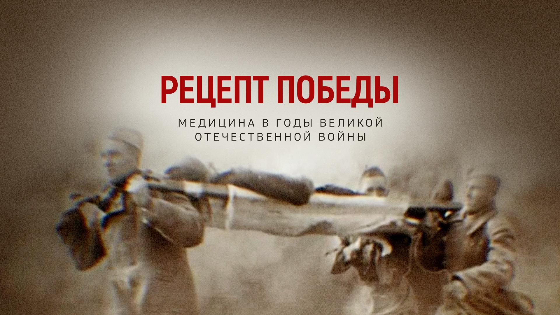 Рецепт Победы. Медицина в годы Великой Отечественной войны