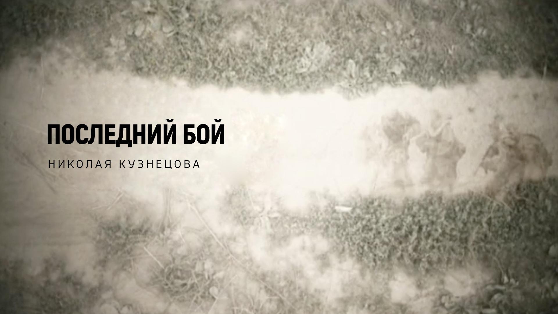 Последний бой Николая Кузнецова