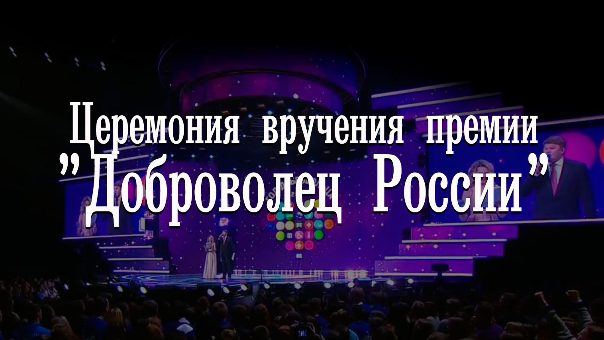 """Церемония вручения премии """"Доброволец России"""""""