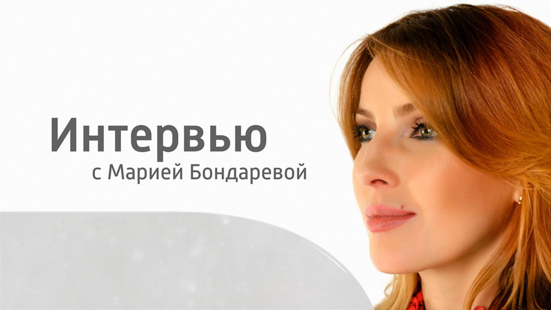 Интервью с Марией Бондаревой