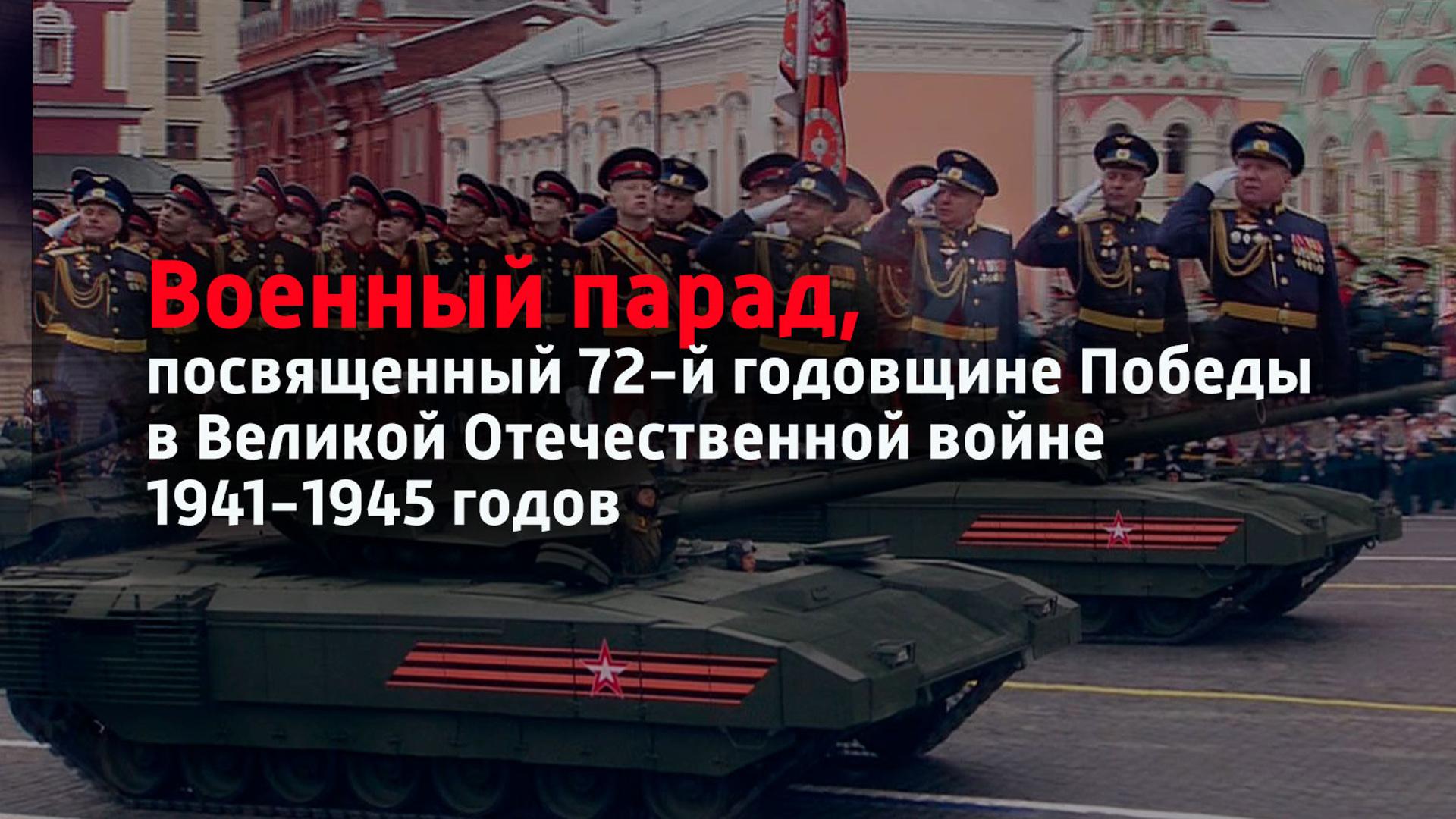 Военный парад, посвященный 72-й годовщине Победы в Великой Отечественной войне 1941-1945 годов