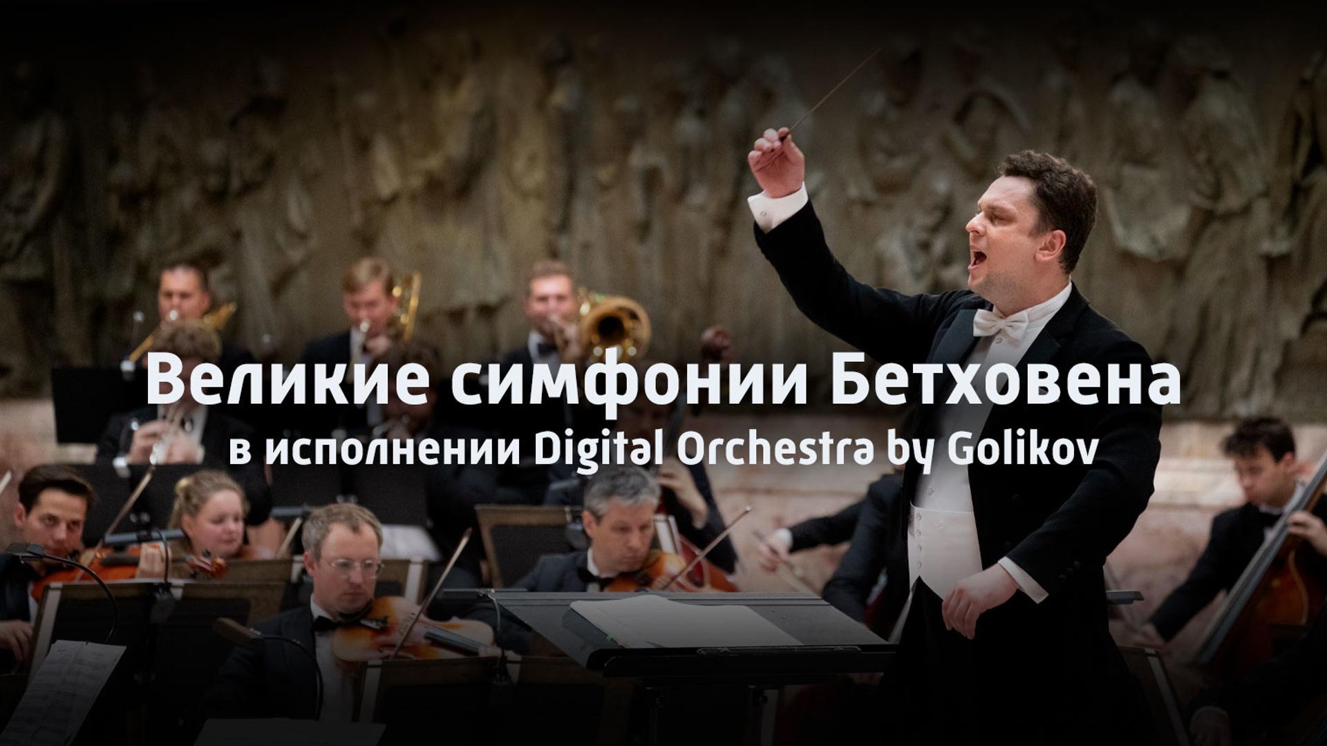 Великие симфонии Бетховена в исполнении Digital Orchestra by Golikov