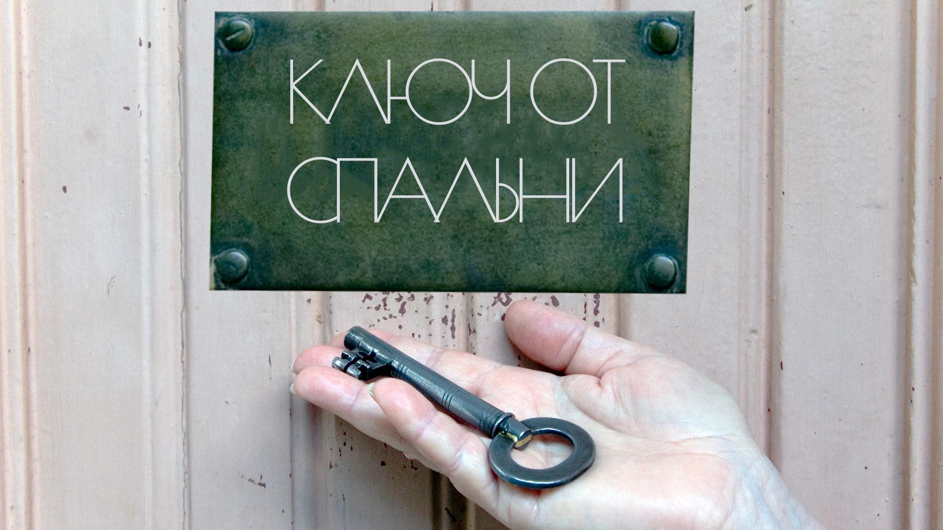 Ключ от спальни