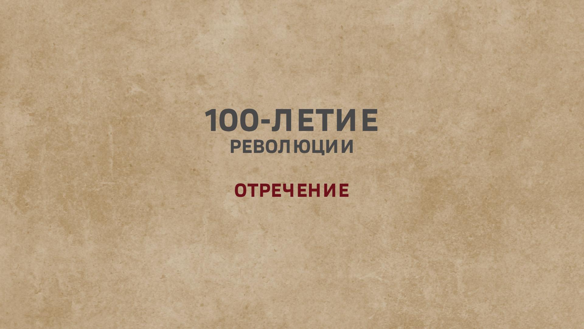 100-летие революции. Отречение