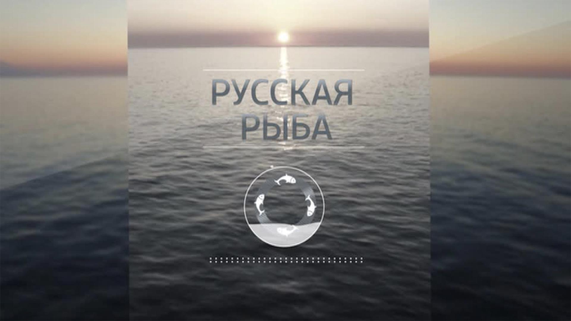Русская рыба