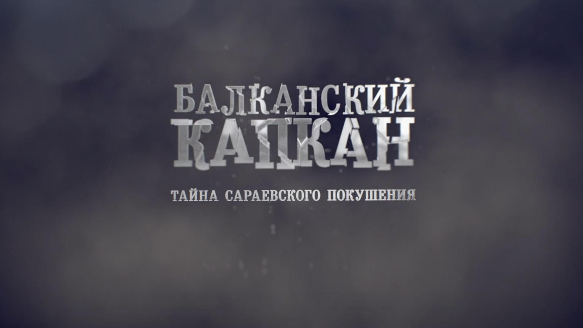 Балканский капкан. Тайна сараевского покушения