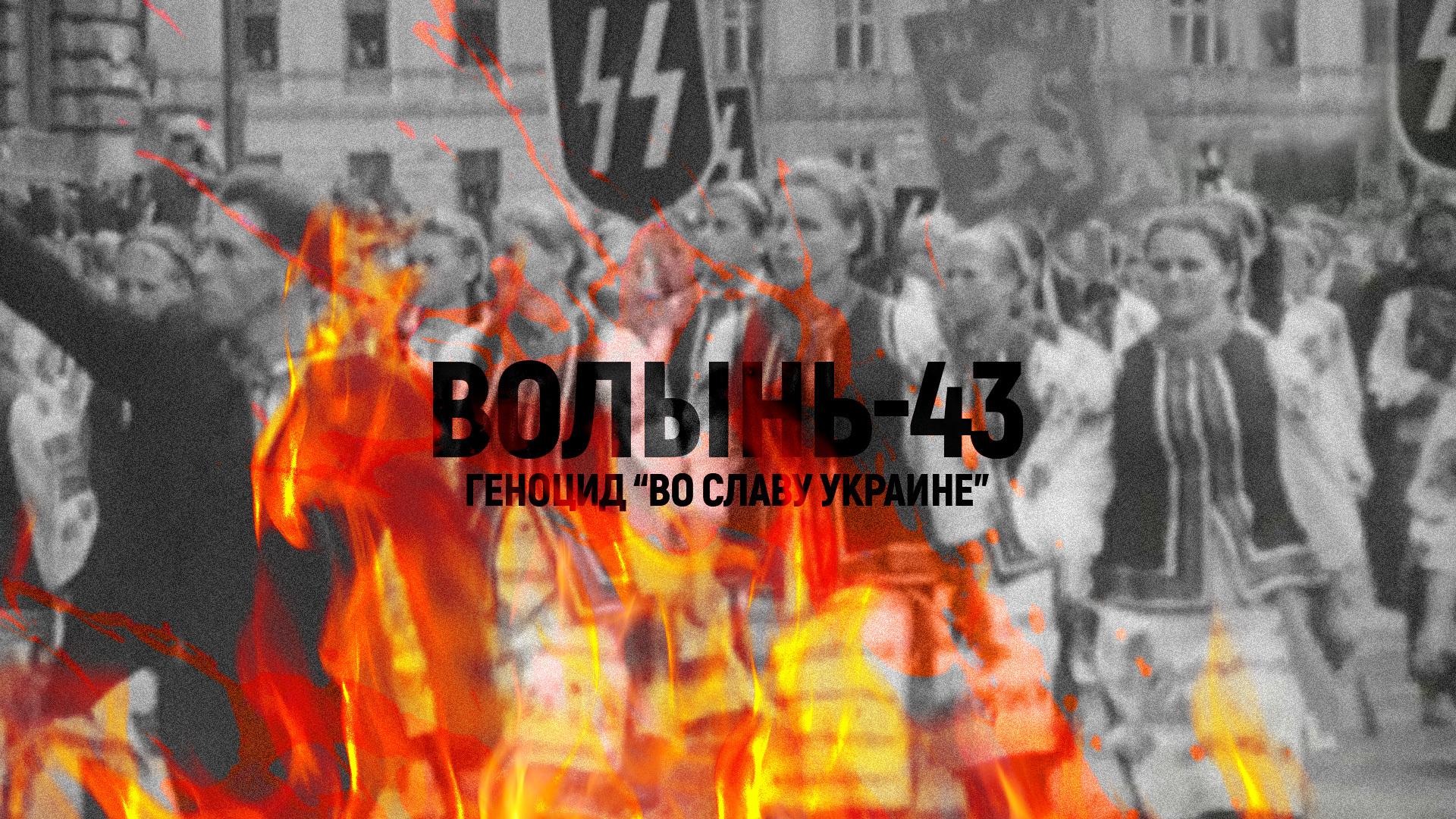 """Волынь-43. Геноцид во """"Славу Украине"""""""