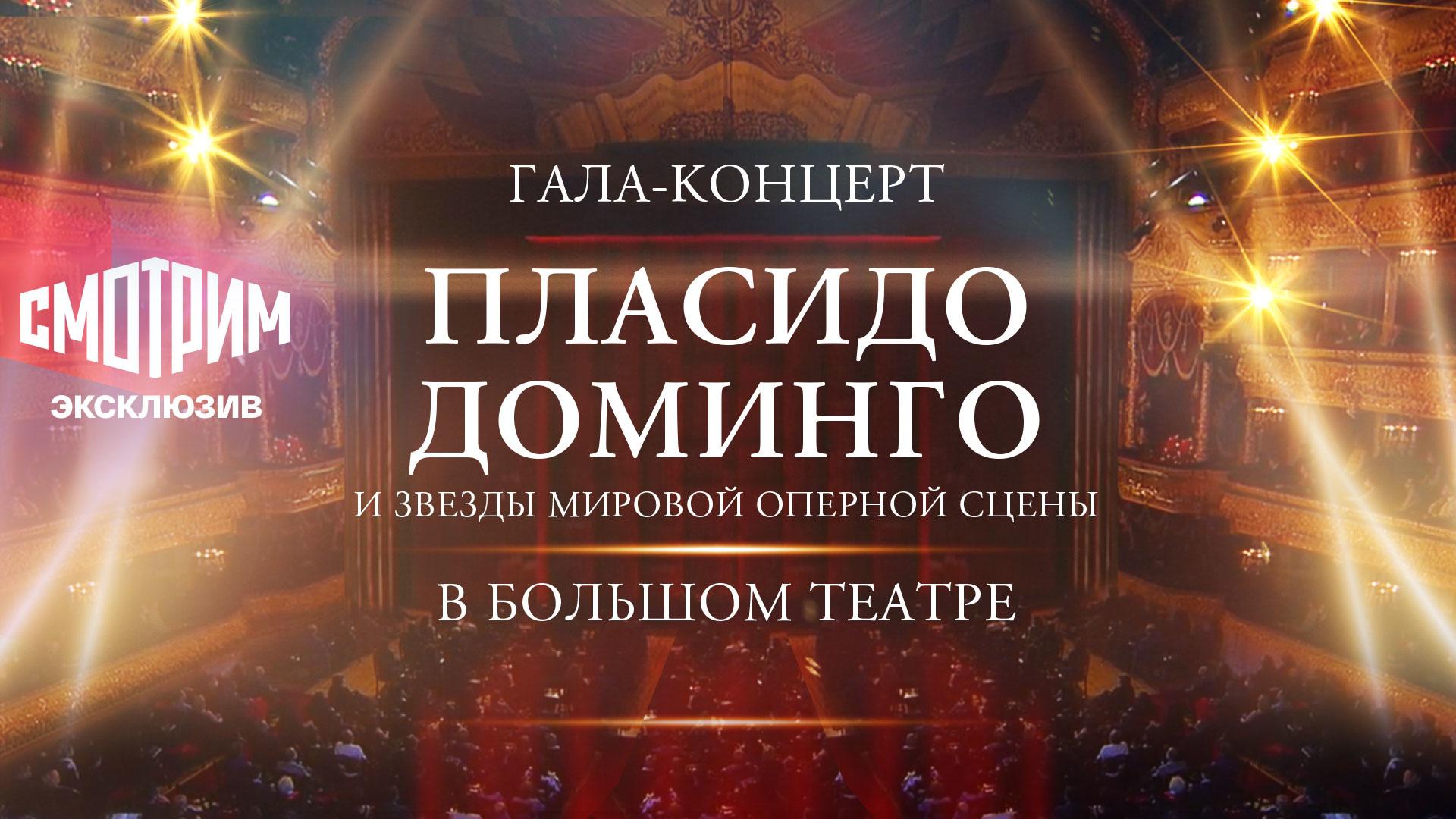 Пласидо Доминго и звезды мировой оперной сцены в Москве. Гала-концерт в Государственном академическом Большом театре