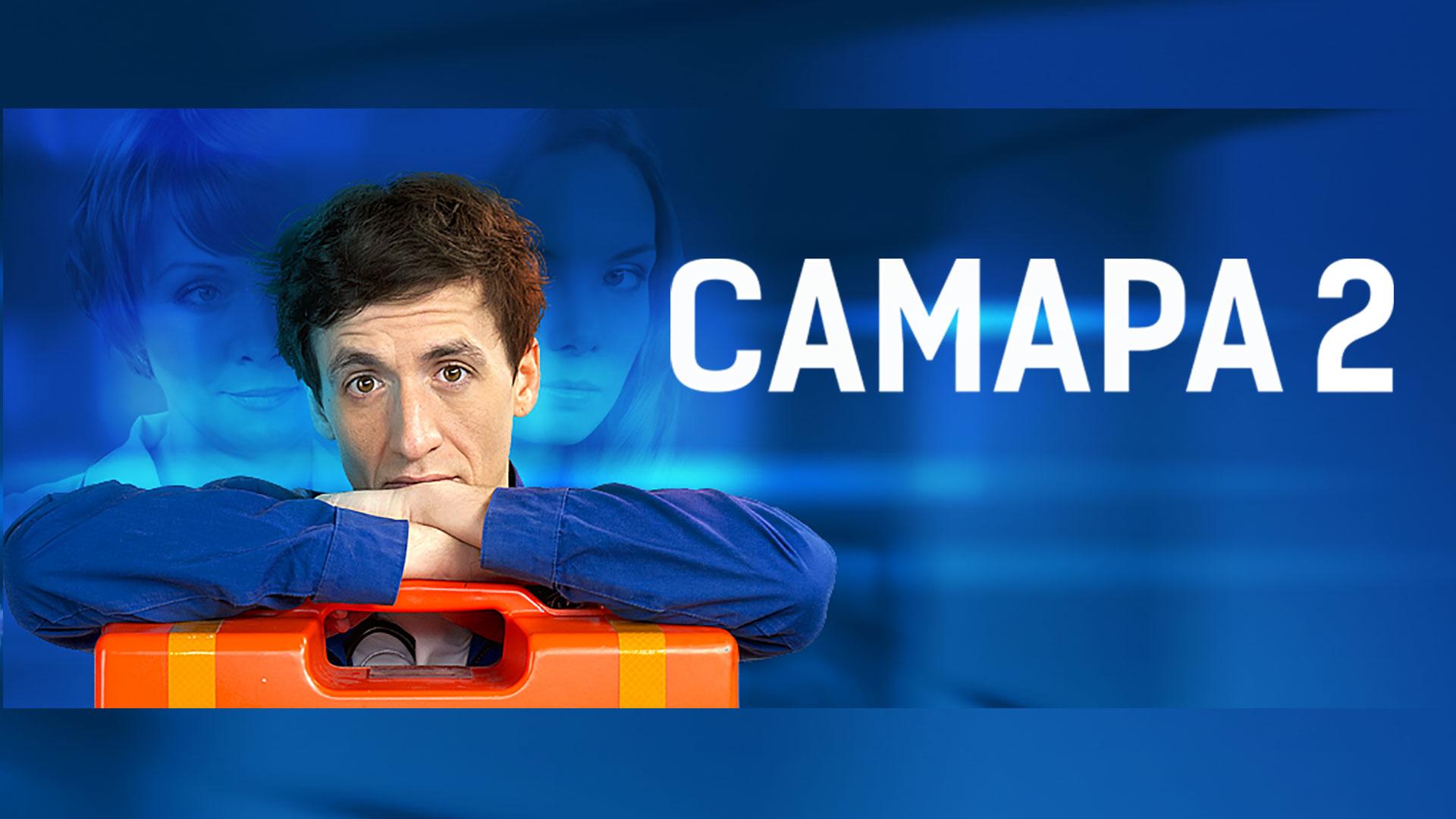 Самара-2