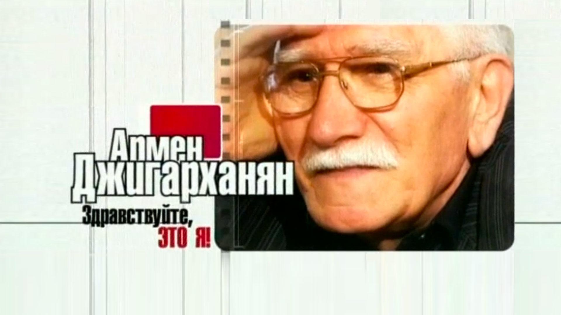 Армен Джигарханян. Здравствуй, это я!