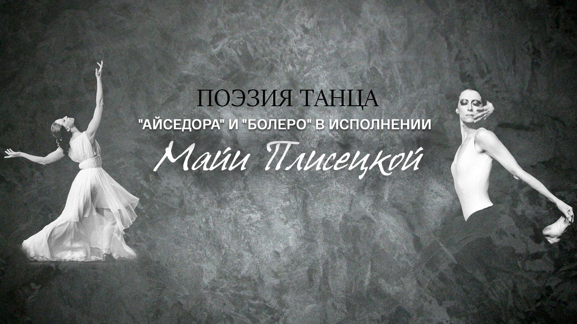"""Поэзия танца. """"Айседора"""" и """"Болеро"""" в исполнении Майи Плисецкой"""