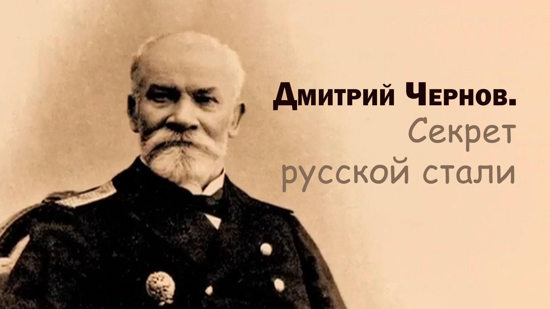Дмитрий Чернов. Секрет русской стали