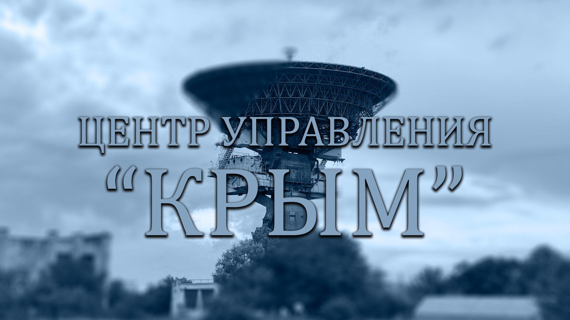 """Центр управления """"Крым"""""""