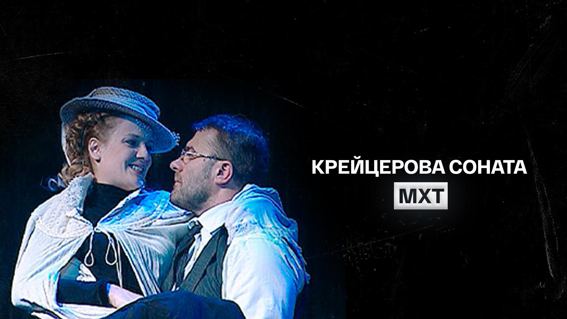 """Крейцерова соната"" (спектакль МХТ им. Чехова)"
