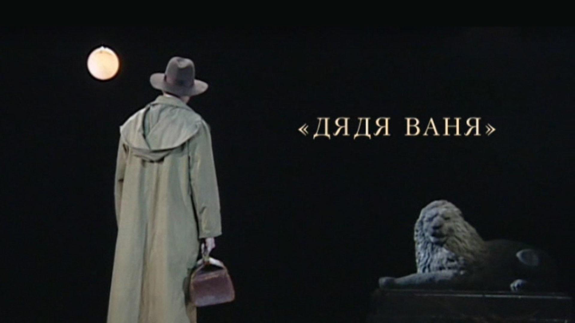 Дядя Ваня (Театр им. Евг. Вахтангова)