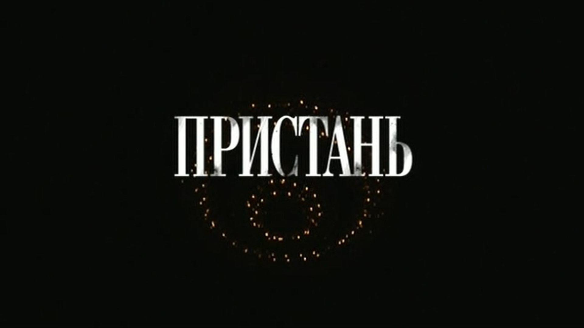 Пристань (спектакль Театра им. Евг. Вахтангова)