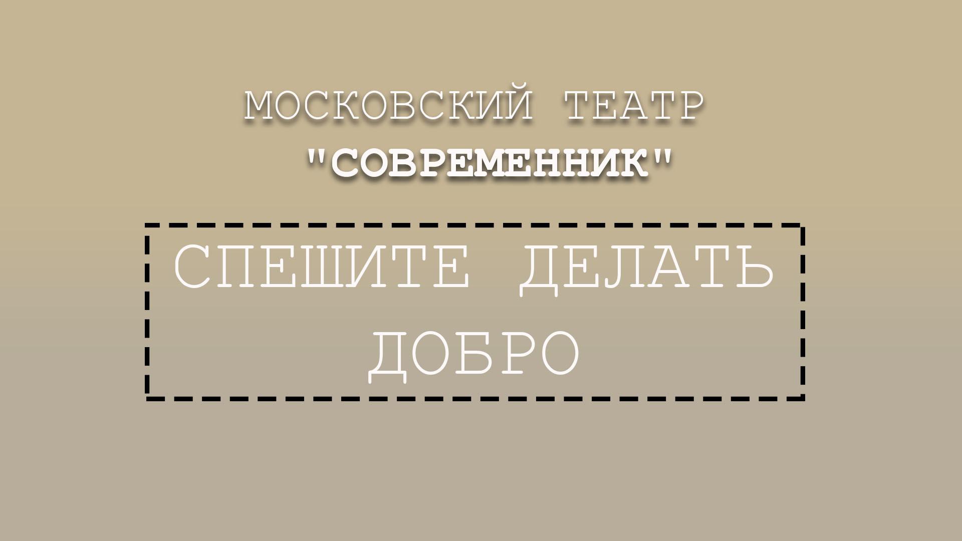 """Спешите делать добро (""""Современник"""")"""