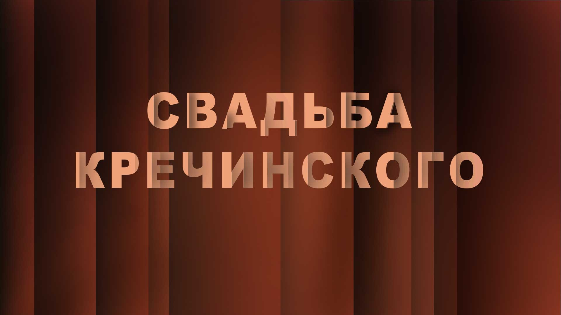 Свадьба Кречинского (Театра им. Моссовета)