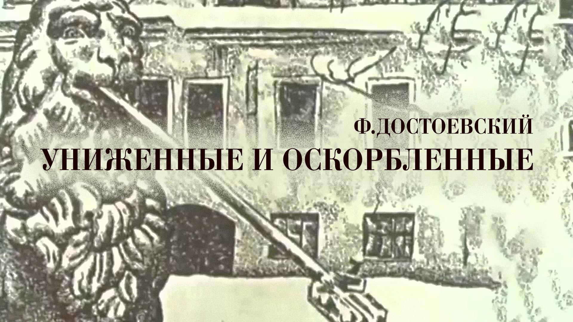 Ф.Достоевский. Униженные и оскорбленные. Малый театр