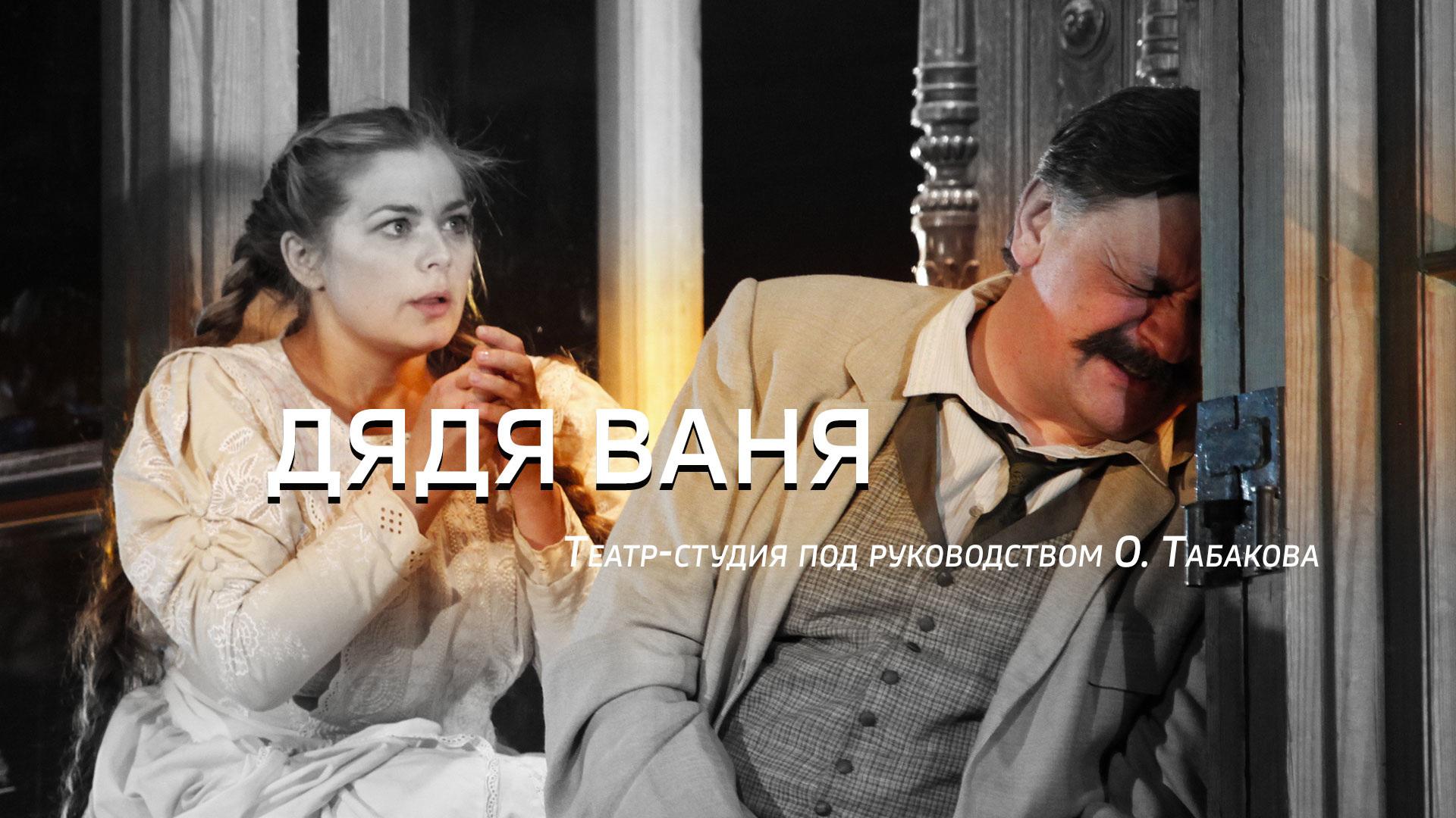 Дядя Ваня (Театр-студия под руководством О. Табакова)