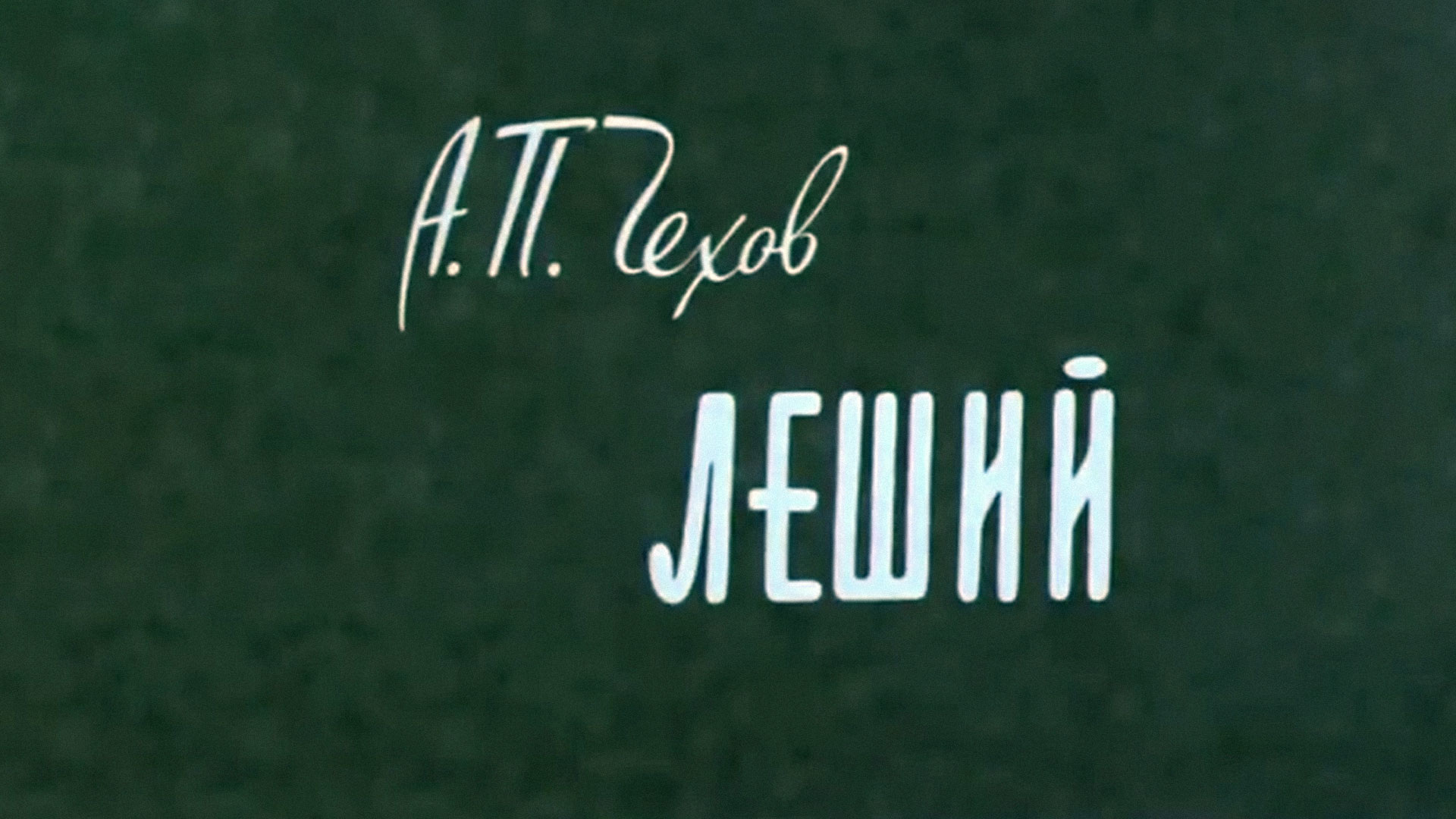 Леший (театр им. Евг. Вахтангова)