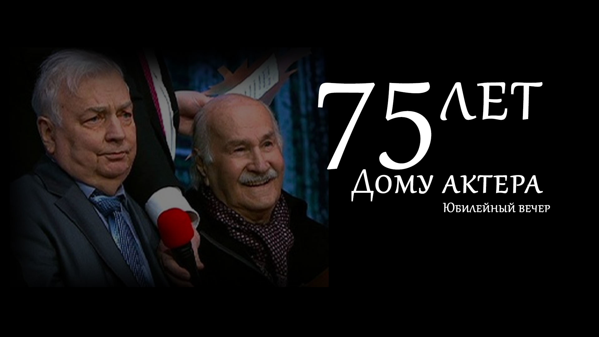75 лет Дому актера. Юбилейный вечер
