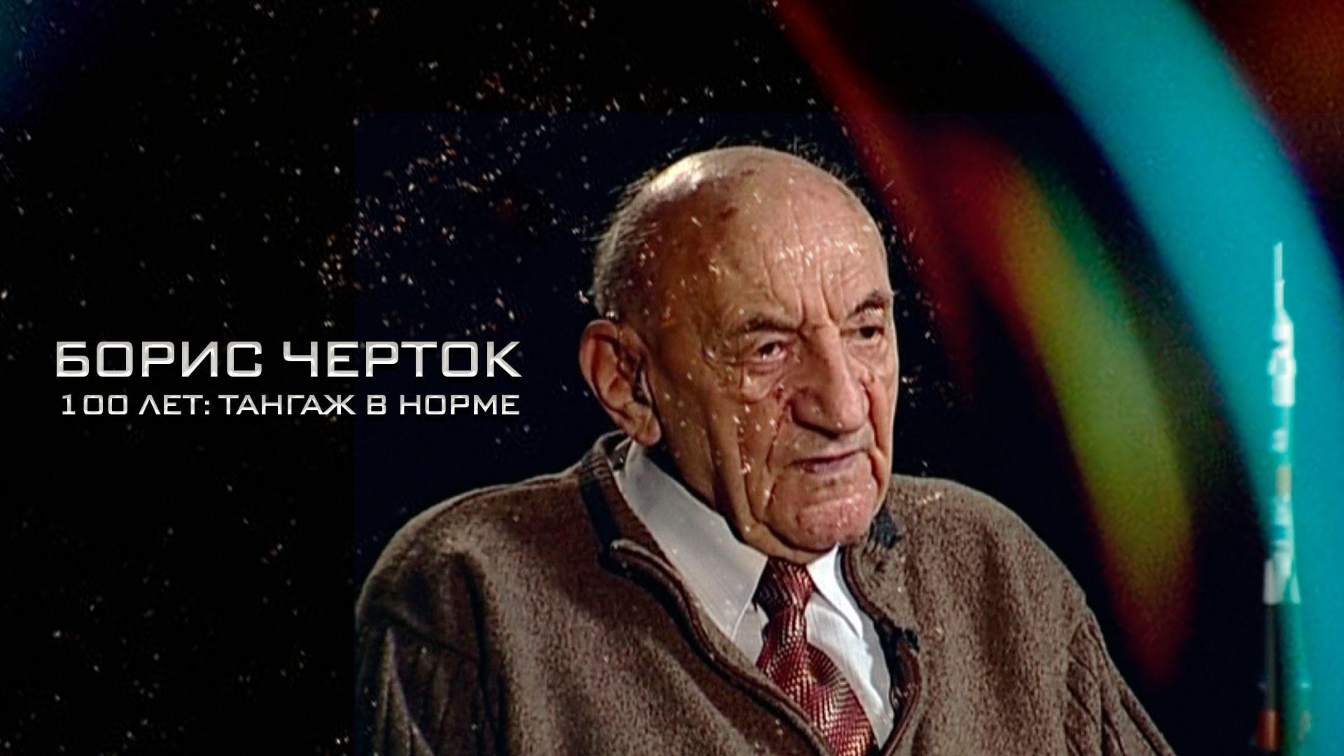 Борис Черток. 100 лет: тангаж в норме