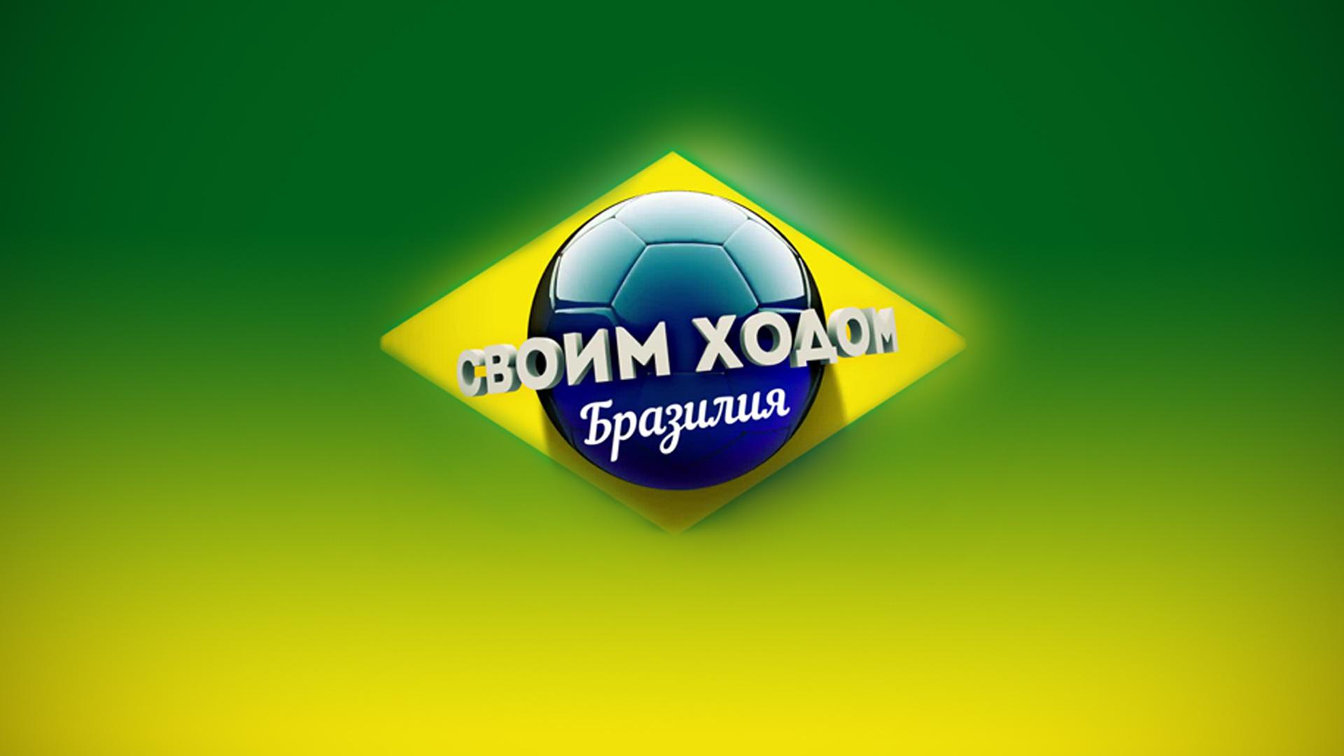 Своим ходом. Бразилия