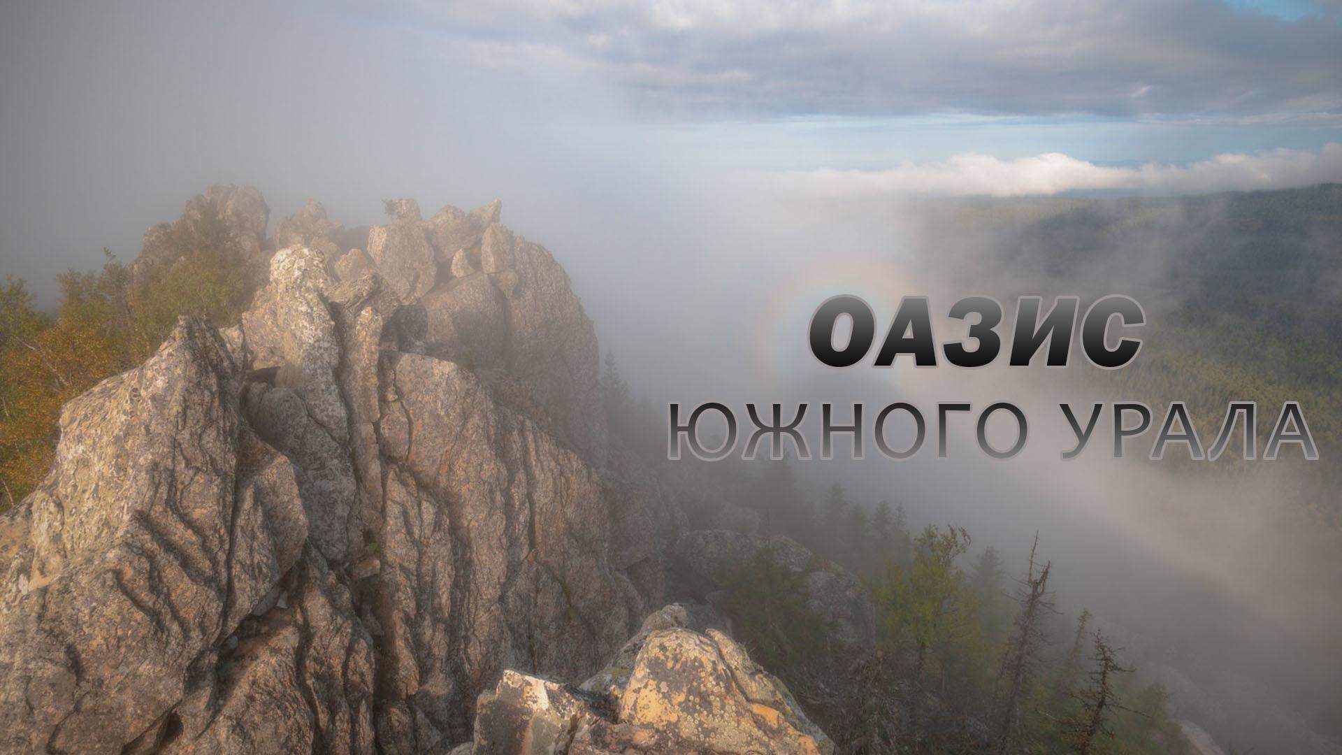 Оазис Южного Урала