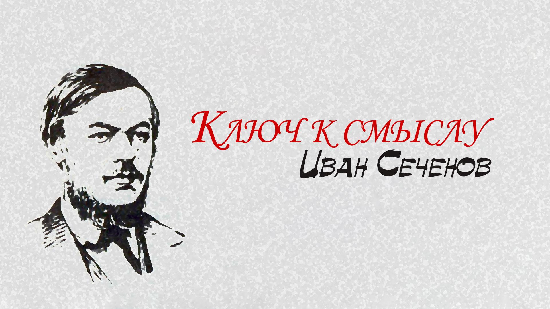 Ключ к смыслу. Иван Сеченов