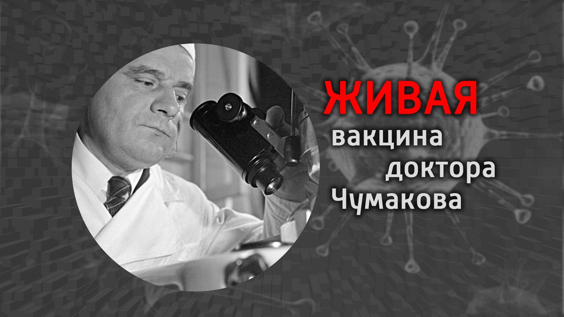 Живая вакцина доктора Чумакова
