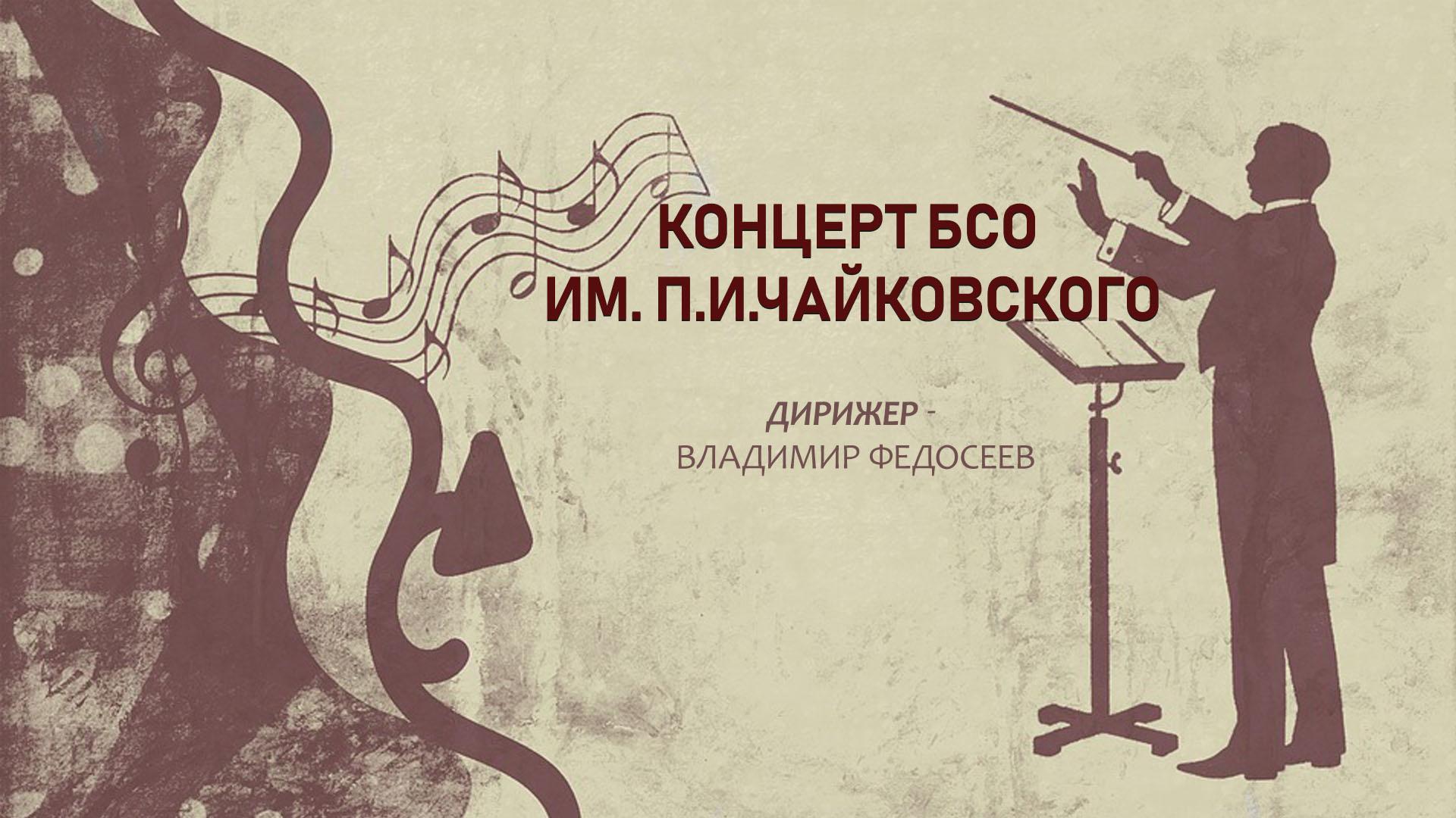 Концерт БСО им. П.И.Чайковского. Дирижер – Владимир Федосеев