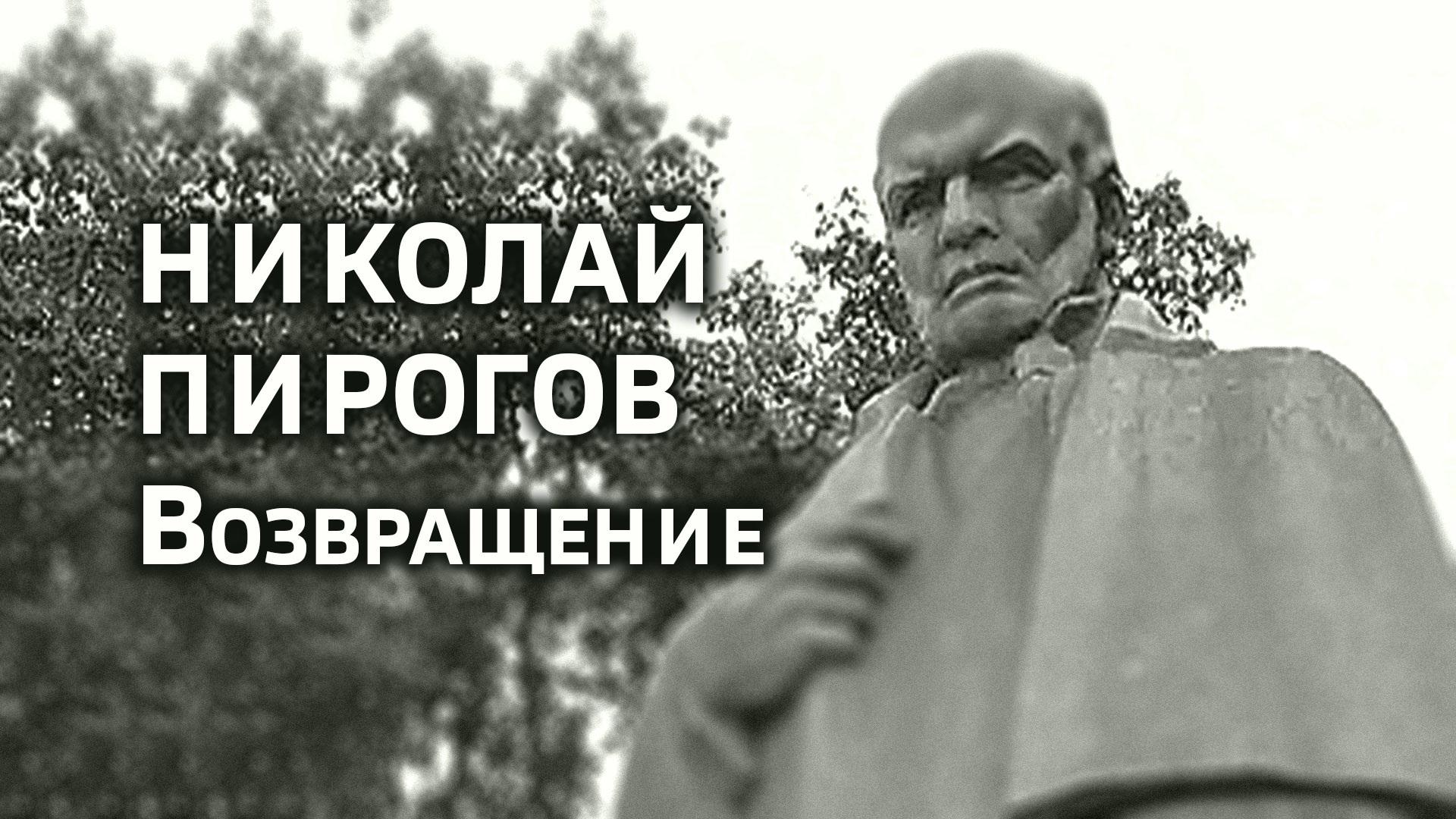 Николай Пирогов. Возвращение