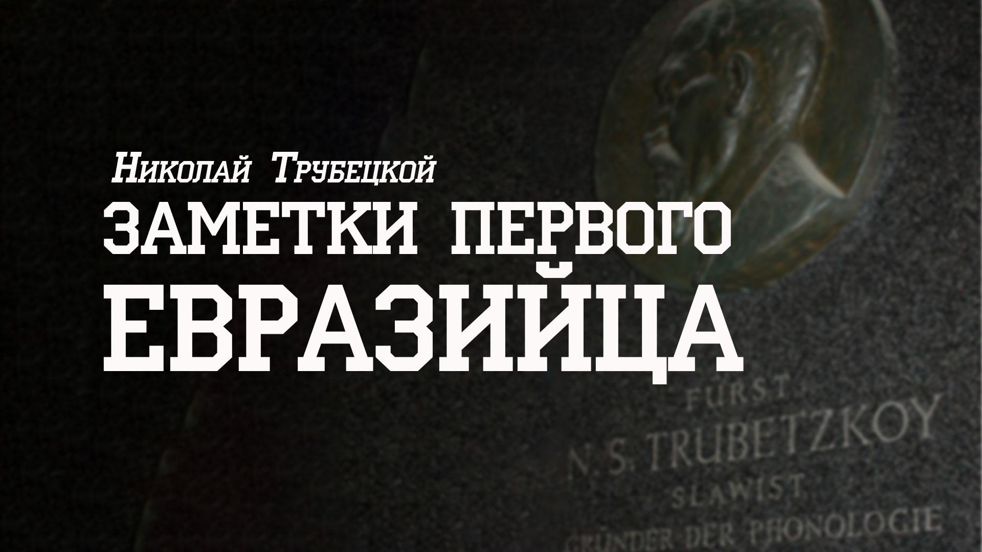 Заметки первого евразийца. Николай Трубецкой