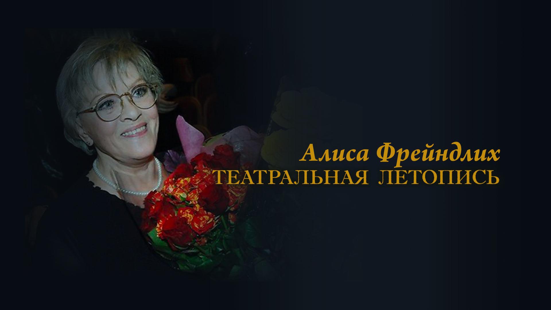 Театральная летопись. Алиса Фрейндлих