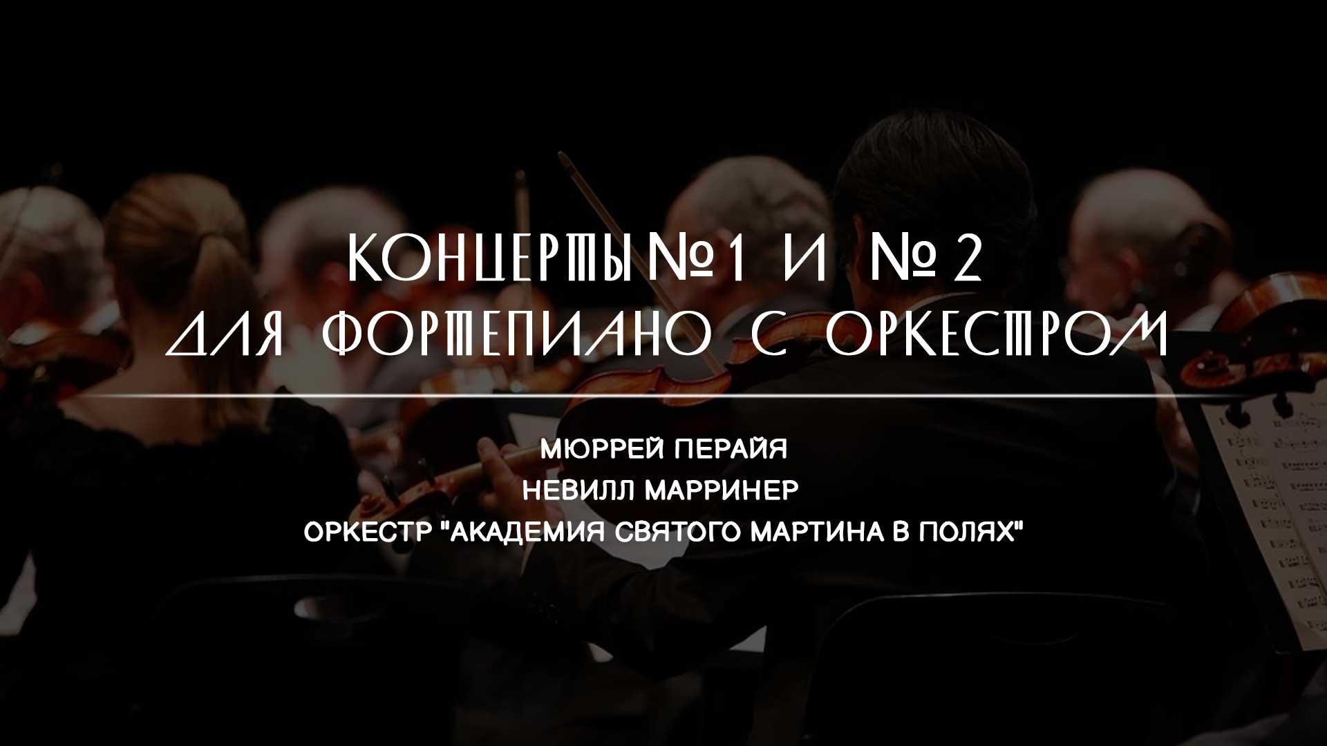 """Концерты №1 и №2 для фортепиано с оркестром. Мюррей Перайя, Невилл Марринер и Оркестр """"Академия Святого Мартина в Полях"""""""