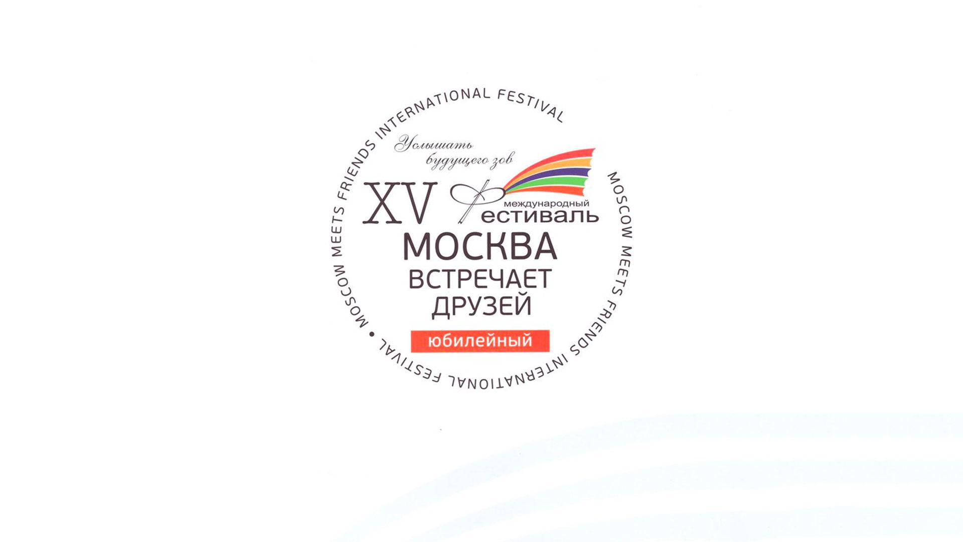 """ХV Международный фестиваль """"Москва встречает друзей"""""""