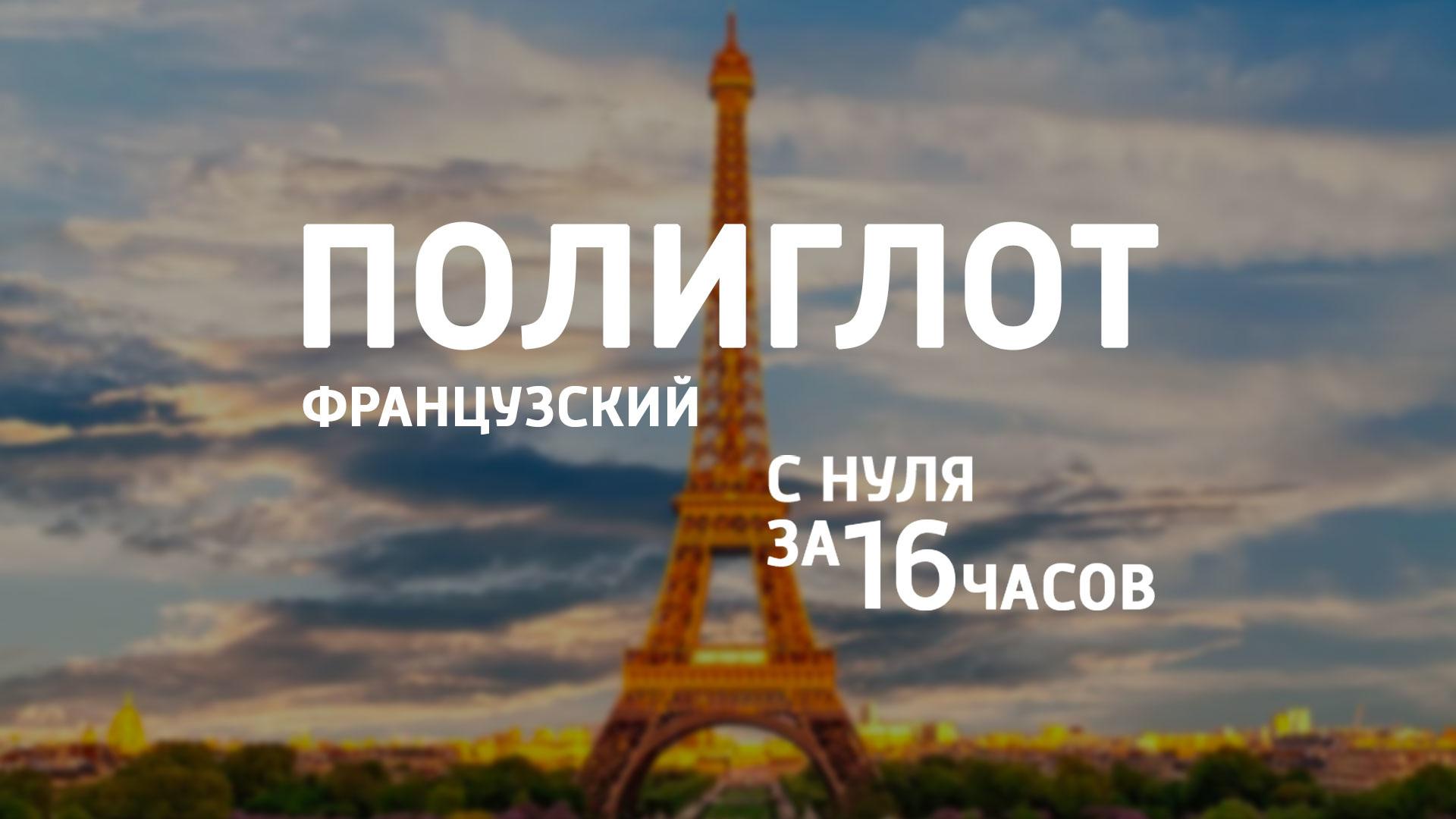 Полиглот. Французский с нуля за 16 часов!