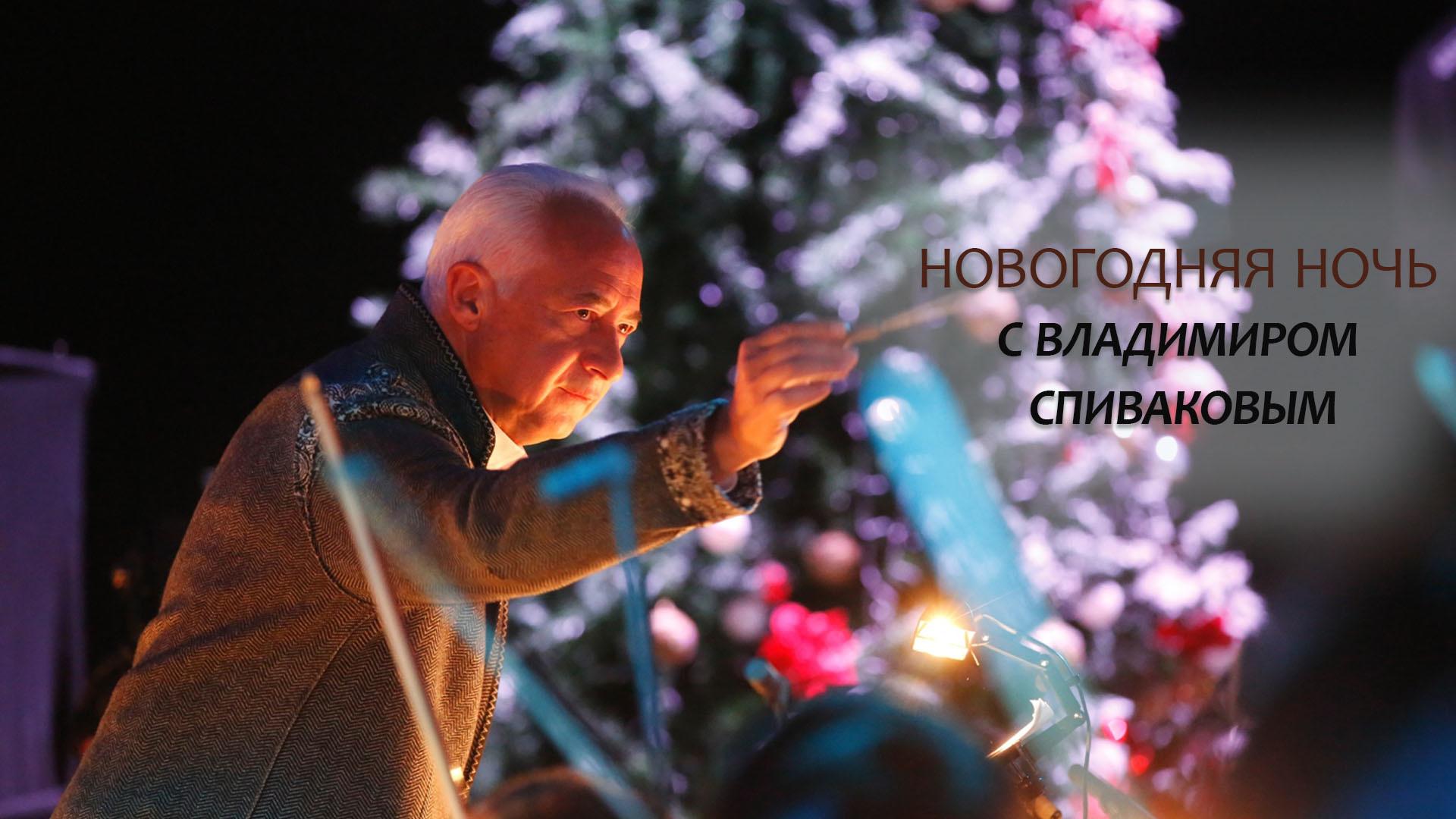 Новогодняя ночь с Владимиром Спиваковым