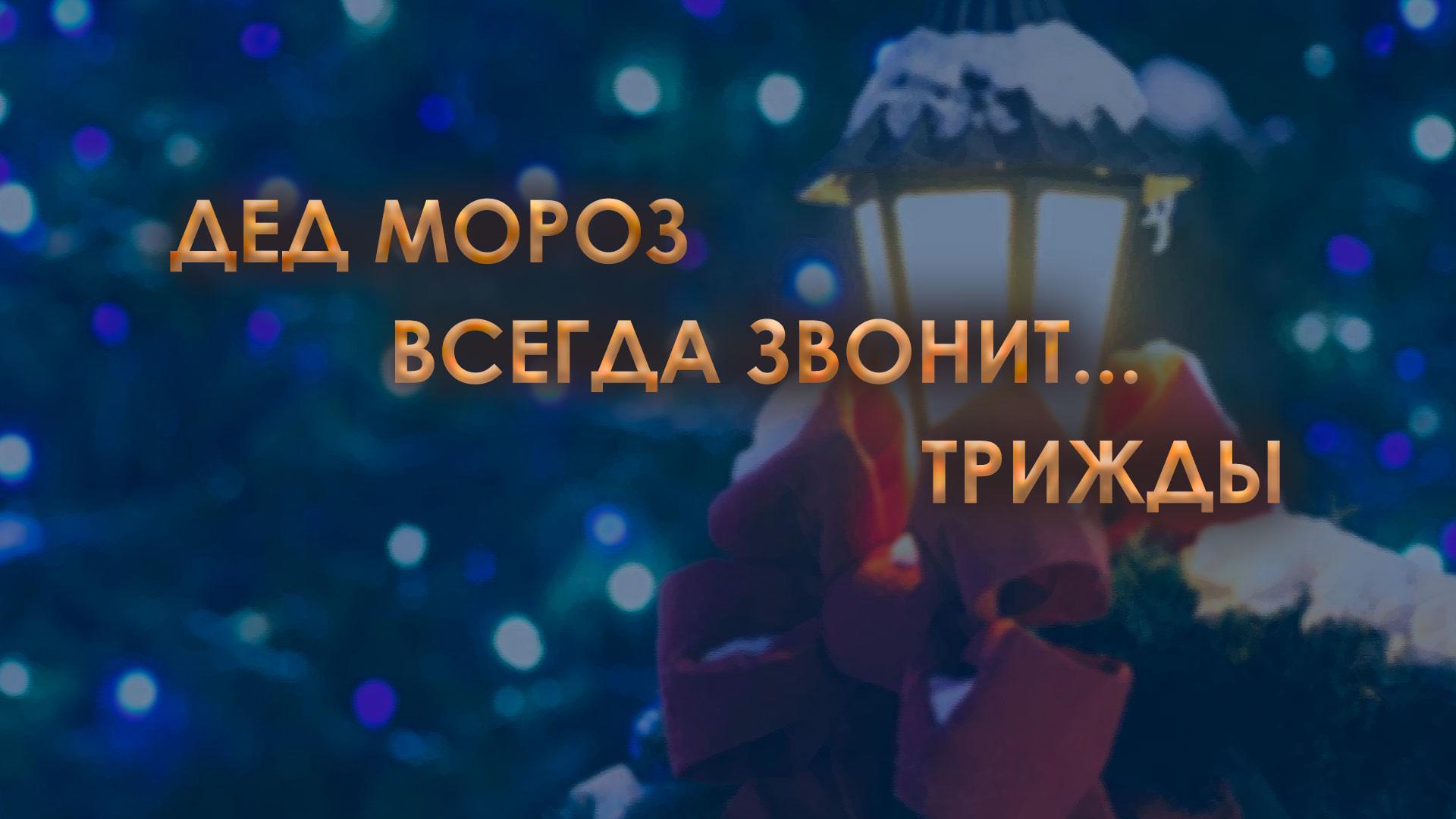 Дед Мороз всегда звонит... трижды