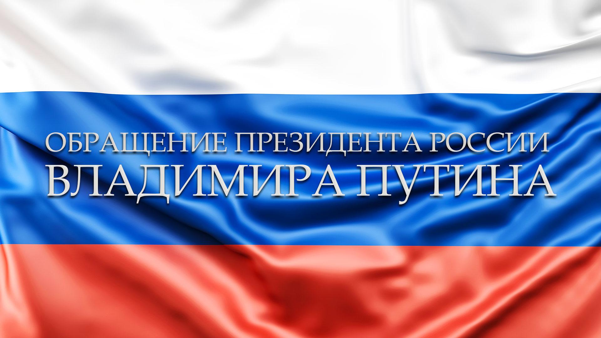 Обращение президента России Владимира Путина